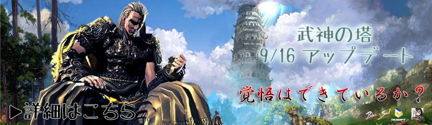 武神の塔UPDATE