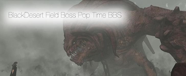 黒い 砂漠 ワールド ボス 時間