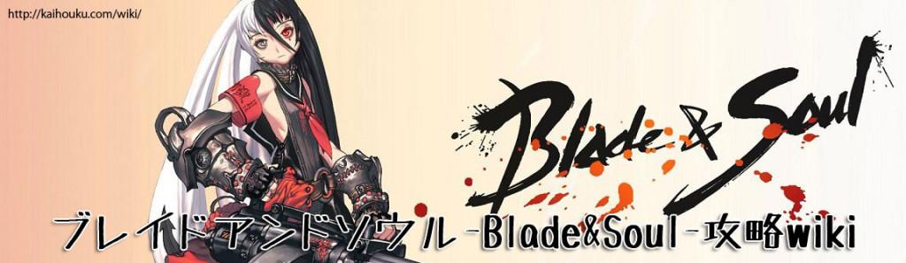 ブレイドアンドソウル-Blade&Soul-攻略wiki